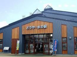 touyamizumo.jpg